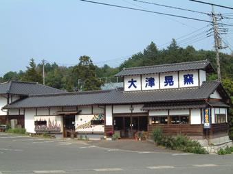大津晃窯の店舗